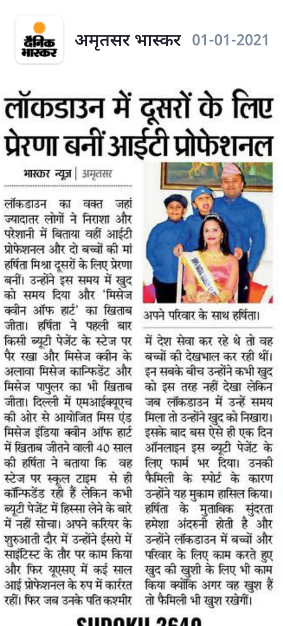 Harshita Mishra - Press coverage